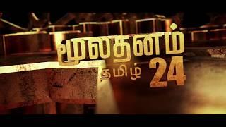 Capital Tamil Trailer 2018