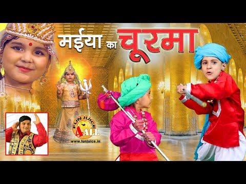 Navratri 2017#मईया का चूरमा Maiya Ka Churma#Mata Ka Churma Navratri Special #Mata ke Bhajans