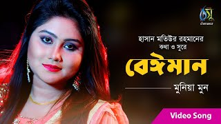 বেঈমান | Beiman | Munia Moon | Official Music Video | New Eid Song 2019