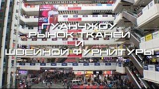 видео Ткани из Китая