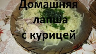 Лапша домашняя на желтках, с курицей! №1 (подробно). Noodles on the yolks, chicken! # 1