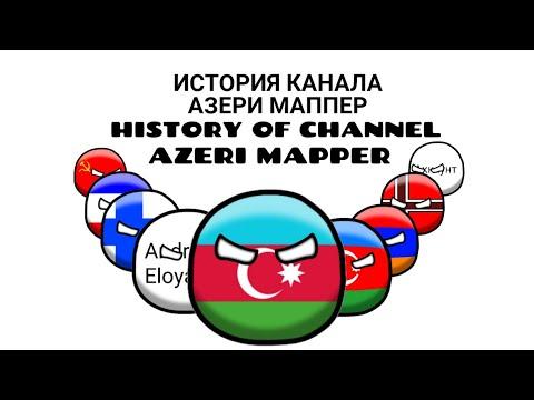 [COUNTRYBALLS] HISTORY OF CHANNEL AZERI MAPPER | ИСТОРИЯ КАНАЛА АЗЕРИ МАППЕР