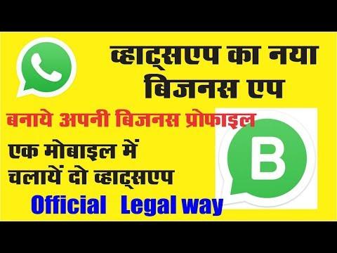 Whatsapp Business app full detail I How to run two whatsapp in one phone