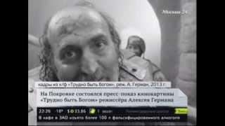 """Долгожданная премьера фильма """"Трудно быть богом"""""""