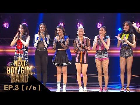 The Next BoyGirl Band Thailand : Episode 3 Part 15 : 17 มิถุนายน 2561