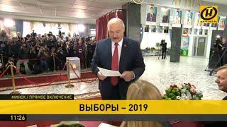 Наши новости 11.00: парламентские выборы в разгаре, в Минске проголосовал Лукашенко. 17.11.2019 / Видео