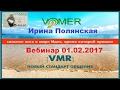 Vomer Ирина Полянская Вебинар 01 02 2017