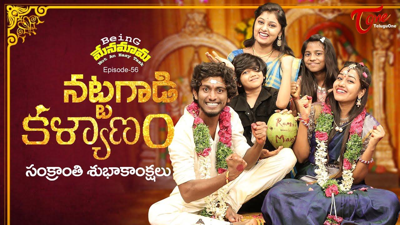 Download Being Menamama | Epi #56 | నట్టగాడి కళ్యాణం | by Ram Patas | TeluguOne Originals