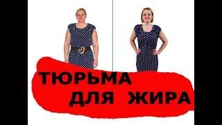 Санаторий для похудения Тюрьма для жира. Отзывы участниц