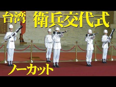 【ノーカット】台湾の衛兵交代式・台北・中正紀念堂