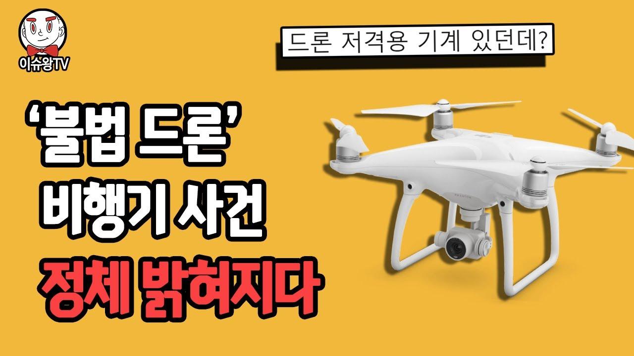 인천공항 착륙 예정 비행기 5대를 회항시킨 이기적인 드론의 주인 정체가 밝혀지다 [이슈왕]