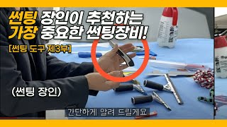 """글라스틴트 썬팅 도구 소개 3편 (완결) """"칼…"""