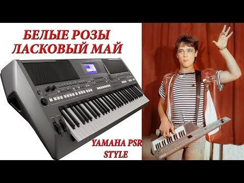 стили для синтезатора yamaha скачать