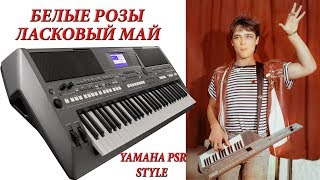 Стиль для синтезатора Yamaha Psr  Белые Розы Ласковый Май