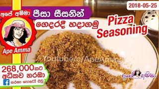 පස සසනන Pizza seasoning by Apé Amma