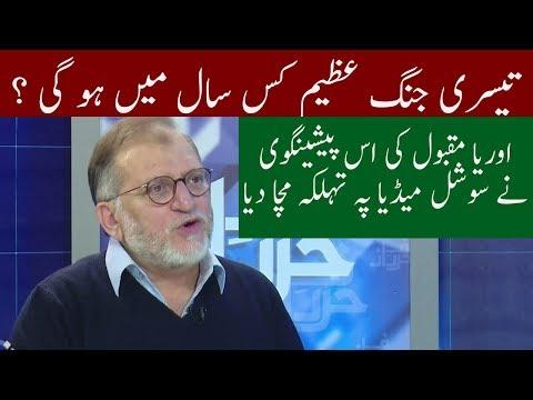 Harf E Raz With Orya Maqbol jan | 20 December 2017 | Neo News