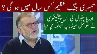 Harf E Raz With Orya Maqbol jan   20 December 2017   Neo News