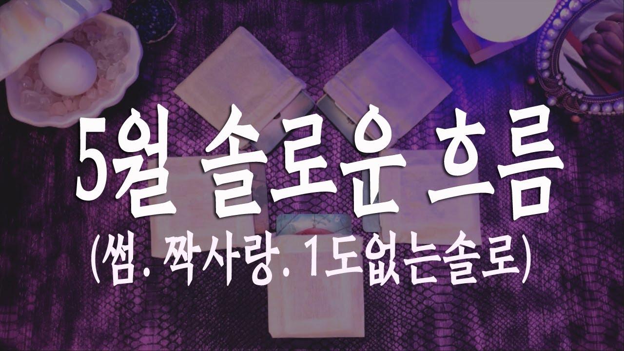 [타로] [솔로] 5월 솔로 연애운 /썸,짝사랑,1도없는솔로 Pick a Card