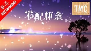 小倩 - 不配怀念 [ 动态歌词 lyrics ]