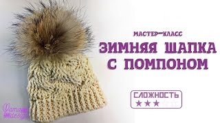Зимняя шапка узором коса с тенью с помпоном