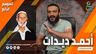 Abdullah Al Sharif | Episode 9 | Ahmed Deedat | Season Four