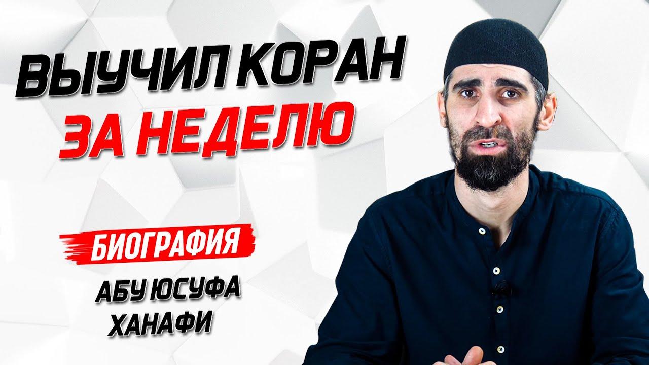 ЖИЗНЕОПИСАНИЕ ИМАМА АБУ ЮСУФА ХАНАФИ - Умалат Абу Усама