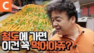 백종원, 대륙의 시장에서 '진짜' 중국음식을 만나다! (Li village set Market, Qingdao)