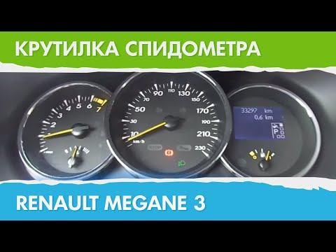 Замена фильтра салона рено меган 3