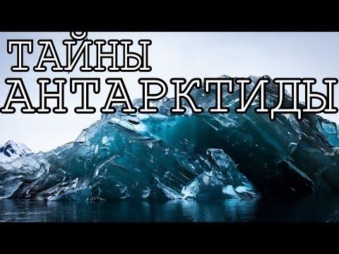 Шок!!! Тайны Антарктиды Рассказывают Известные Ученые. Документальный фильм 2016