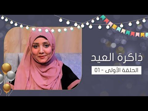 برنامج ذاكرة العيد مع مايا العبسي   الحلقة الأولى   النجمة أمل كعدل