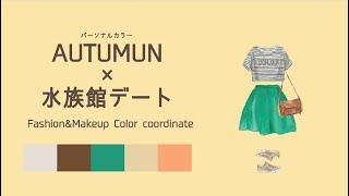 【パーソナルカラーAutumn×水族館デート】ファッション&メイクのカラーコーデをご紹介!