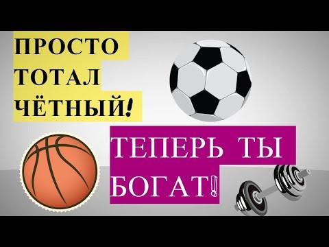 Стратегии ставки волейбол тотал