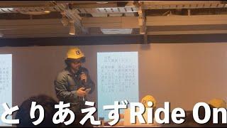 J-WAVE「INNOVATION WORLD」でおなじみのパーソナリティ、川田十夢さんが率いるAR三兄弟による、「AR忘年会2019」に行ってまいりました。その貴重なレ...