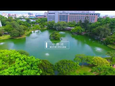 《看見興大》:中興湖美景   中興大學空拍 4K - YouTube