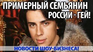 ШОК! САМЫЙ ПРИМЕРНЫЙ СЕМЬЯНИН РОССИИ - ГЕЙ!