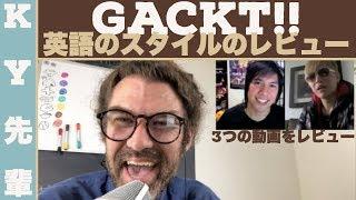 GACKTはミュージシャンなの? お笑いと思った 笑 3つのビデオを聞きま...