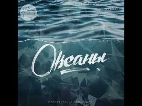 Hillsong/Океаны/Лучшая христианская музыка