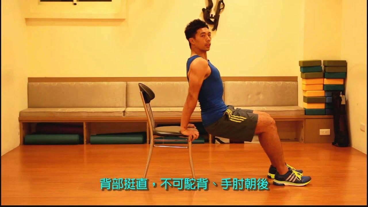 在家輕鬆做重訓-肱三頭肌篇-Triceps Brachii(請開HD播放) - YouTube