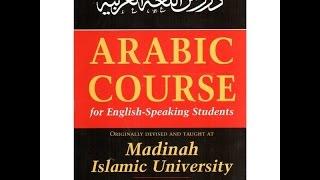 Мединский Курс арабского языка том 1. Урок 1 (1)