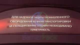 M-GROUP(Компания «Барьер Пак» – входит в состав M-GROUP и является ведущей на российском рынке компания по производст..., 2014-12-24T12:18:35.000Z)