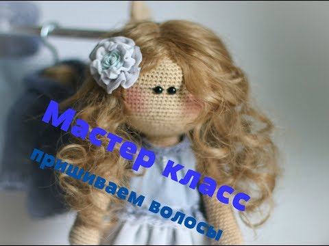Как аккуратно пришить и приклеить волосы вязанной куколке/Мк