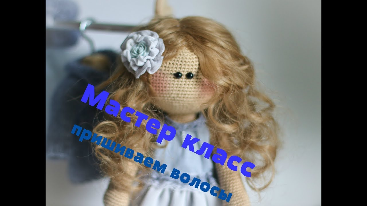 мастер класс пришиваем волосы вязанной куколке Youtube