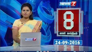 News @ 8 PM | News7 Tamil | 24/09/2016