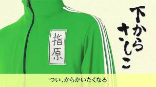 下からさしこ【AKB48/上からマリコ へのアンサーソング】 thumbnail