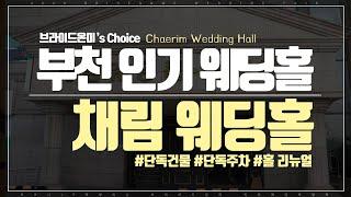 [온라인 결혼준비] 부천 인기있는 '채림 웨딩홀…