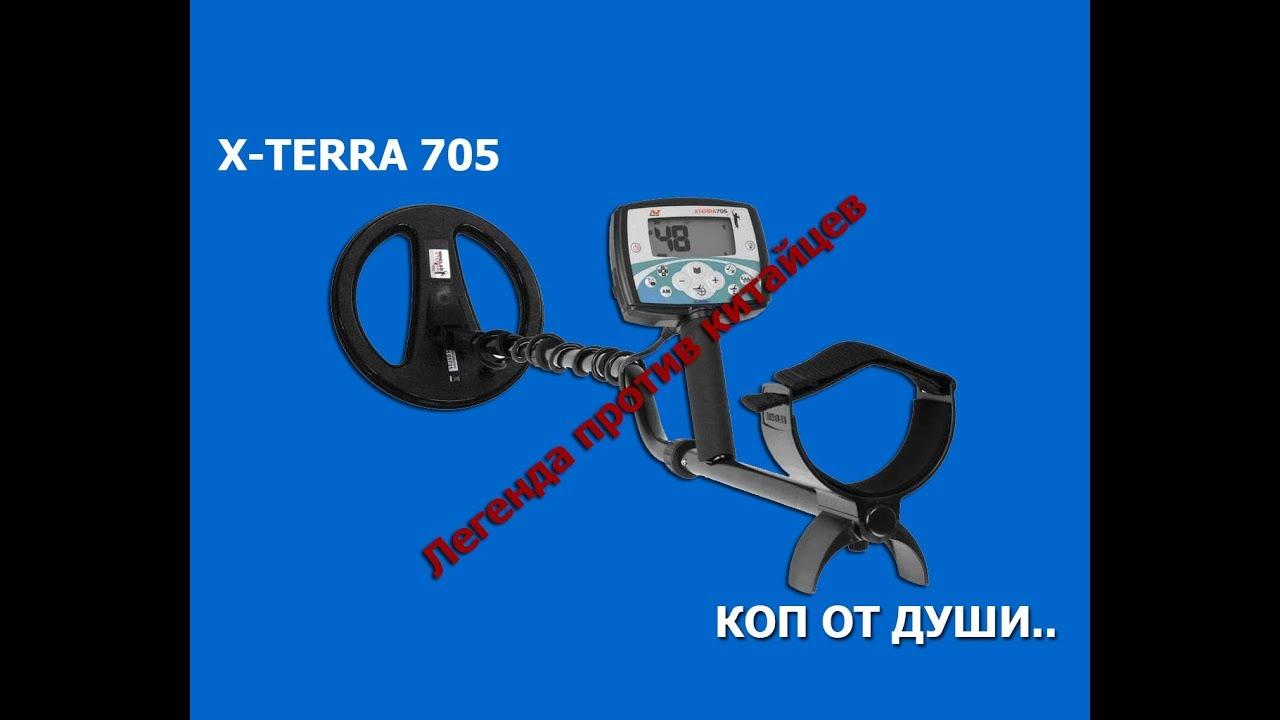 X-Terra 705 против китайцев (коп до победы 2018)