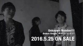 「beatdown」5/25リリース『Unknown Number!!!(アンノウンナンバー)』「キボウノヒカリ」カップリング曲