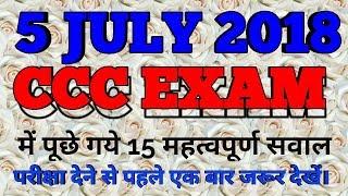 Video Previous week CCC exam paper 2018 |CCC 100% genuine question paper|Hindi | English |by STARK ATUL download MP3, 3GP, MP4, WEBM, AVI, FLV Juli 2018