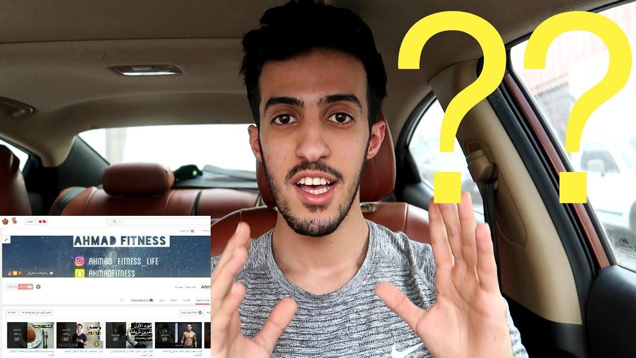 ايش القادم في قناة أحمد فتنس, رجعنا الحمدلله