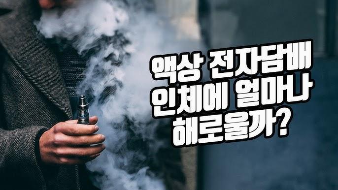 연초 담배 VS 액상 전자담배 유해성 실험 영국 보건부의 홍보 영상 캡쳐 한글번역